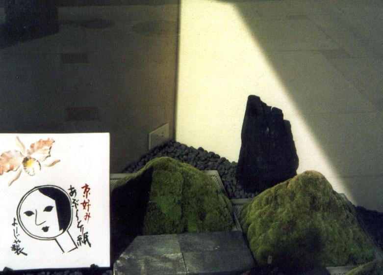Zenart (Kyoto, 2003)