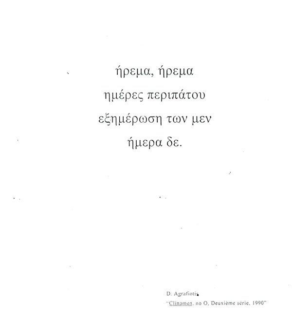 Agrafiotis' poem in Greek.