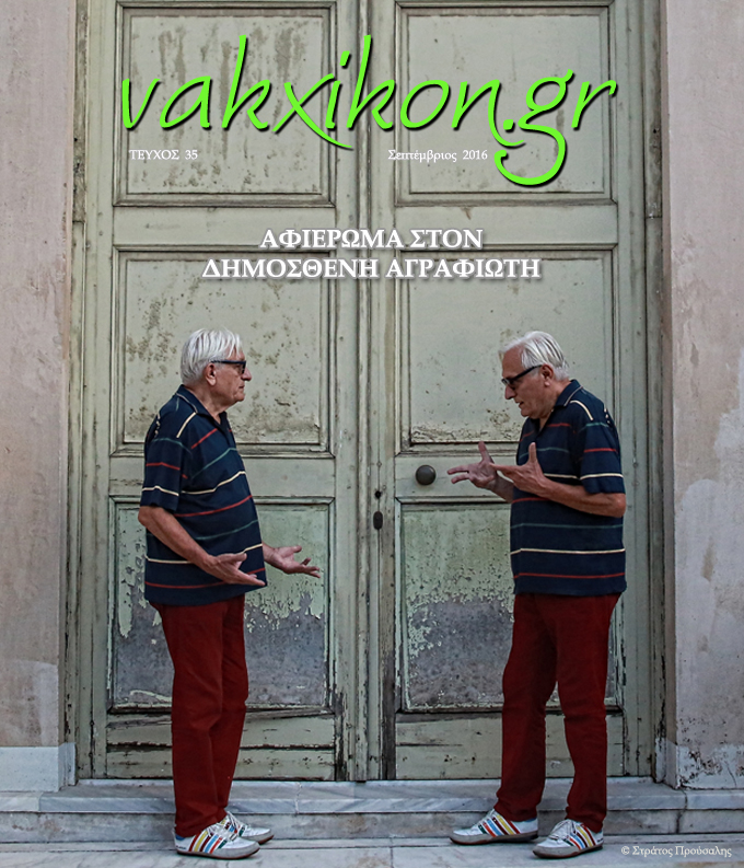 cover35_vakxikon