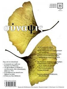 da_synapsis_doxiadis_fookes001