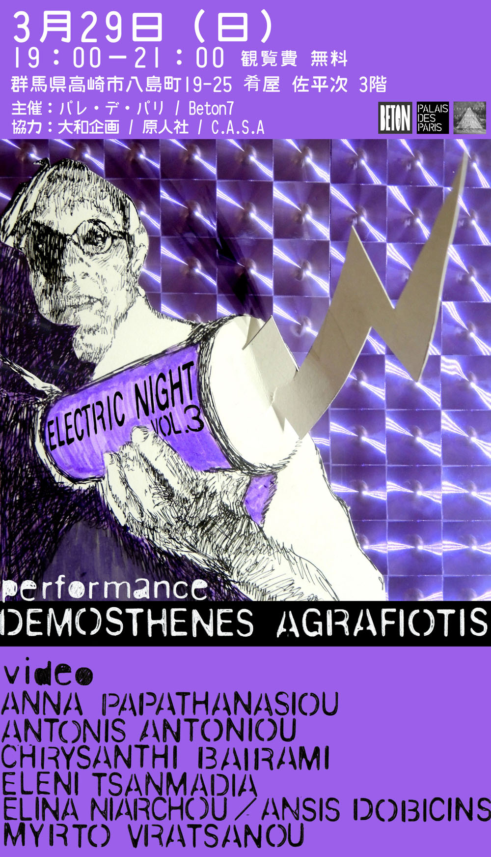 electric-night-vol-3