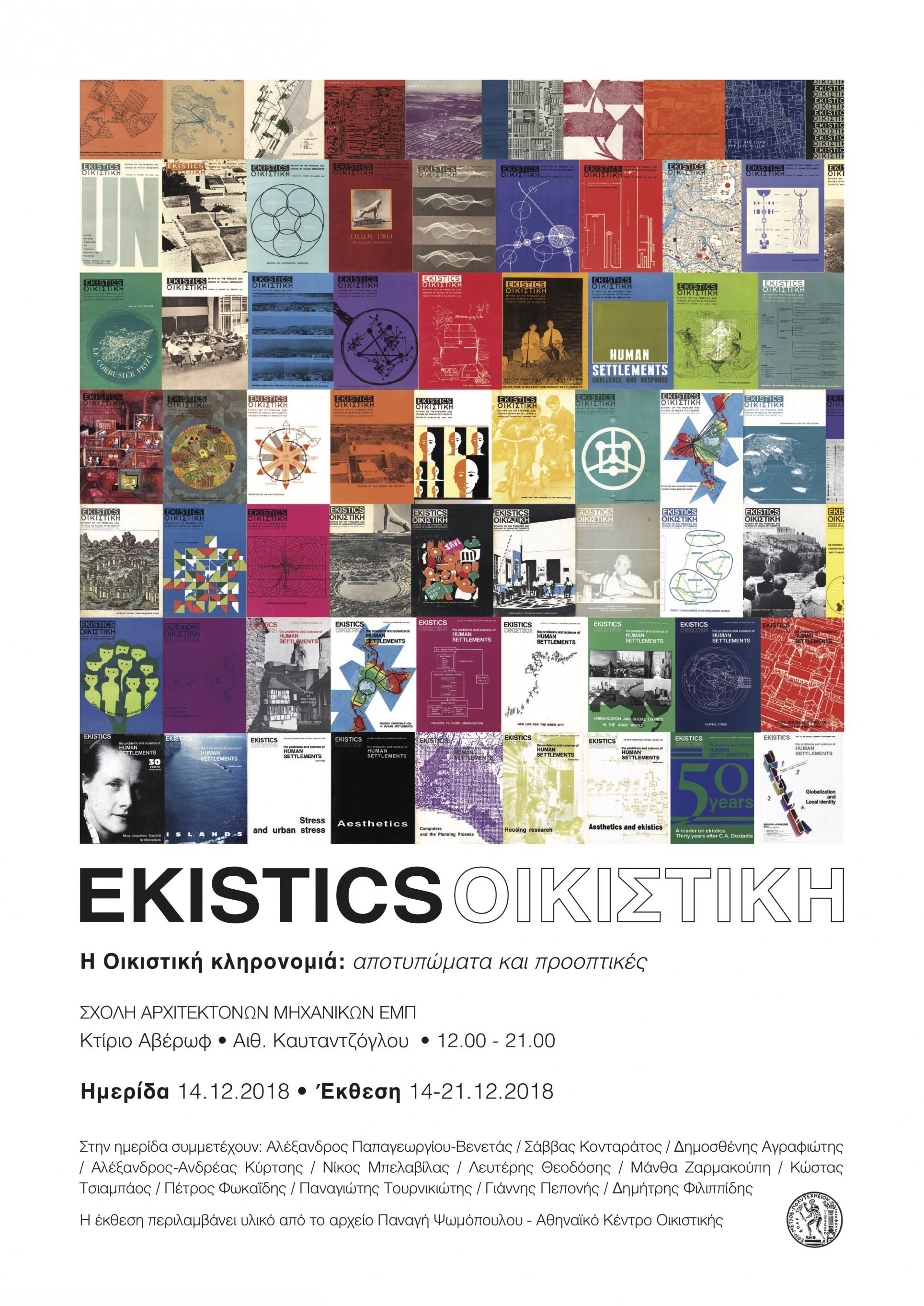 20181206_EKISTICS_poster