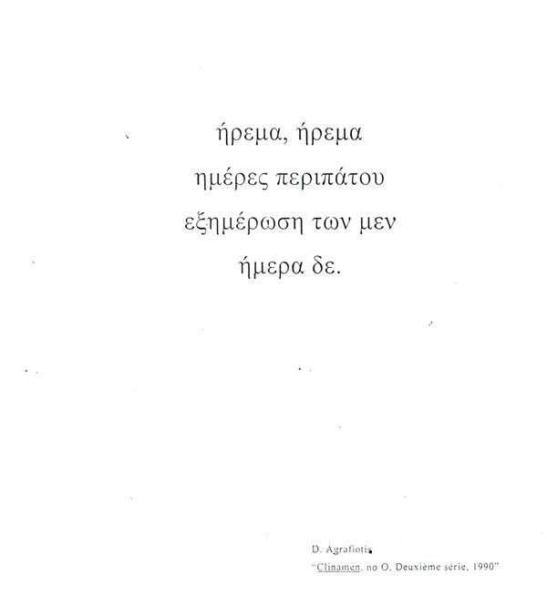 Agrafiotis' poem in Greek.